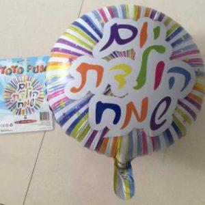 בלון מילר עגול 18 אינצ' יום הולדת שמח