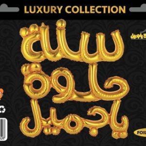 סט בלונים, בערבית