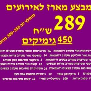 חבילות לאירועים 300-350 מוזמנים 450 גימיקים