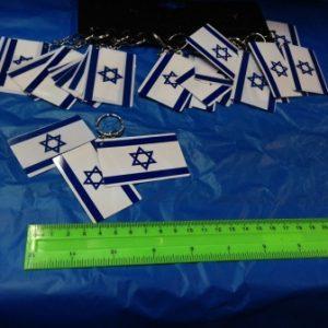 מחזיק מפתחות דגל ישראל | מחזיק מפתחות ליום העצמאות
