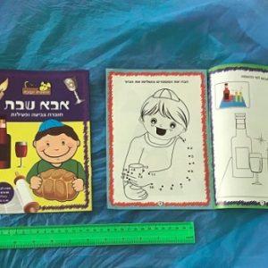 חוברת צביעה אבא של שבת | חוברת יצירה לילדים | הפתעות ליום הולדת