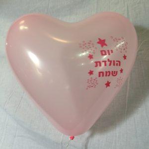 100 בלונים מודפסים, לבבות יום הולדת שמח