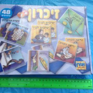 משחק זכרון א ב | משחק קופסא לילדים
