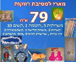 חבילה למסיבות רווקות 79 | אביזרים למסיבת רווקות