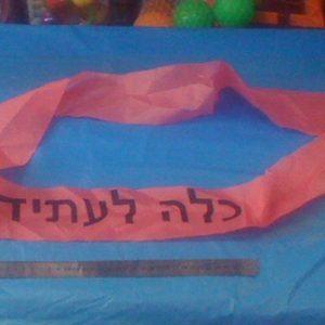סרט בעברית | אביזרים למסיבת רווקות