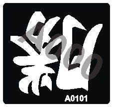 קעקוע סיני | קעקועי חינה | שבלונה דגם 0101