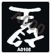 קעקוע סיני | קעקועי חינה | שבלונה דגם 0108