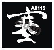 קעקוע יפני | קעקועי נצנץ | שבלונה דגם 115