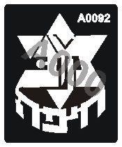 קעקוע מכבי חיפה | קעקוע זמני | שבלונה דגם 092