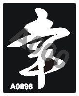קעקוע יפני | קעקועי נצנץ | שבלונה דגם 098