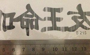 קעקוע צמיד יפני | קעקוע זמני | שבלונה גדול דגם 215