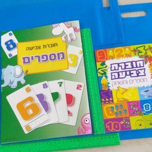 חוברת צביעה מספרים גדול | חוברת יצירה לילדים | הפתעות ליום הולדת