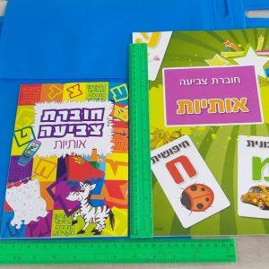 חוברת צביעה אותיות גדולה | חוברת יצירה לילדים | הפתעות ליום הולדת