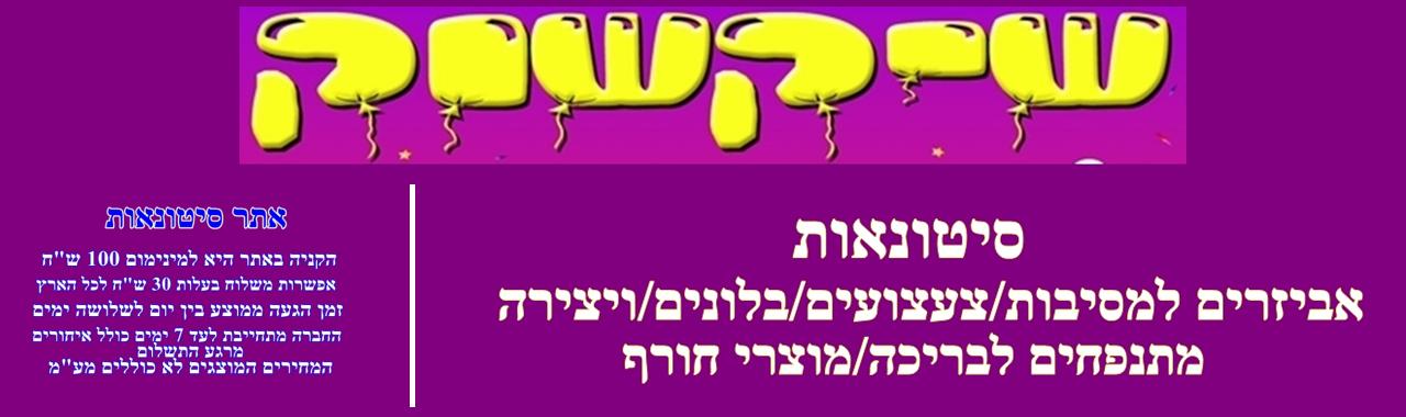 ישראלי - אביזרים ליום עצמאות