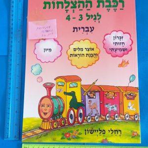 רכבת ההצלחות לגילאים 3-4 בעברית | הפתעות ליום הולדת
