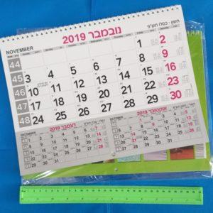 לוח שנה עברי ולועזי לתלייה
