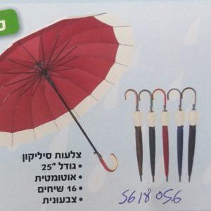 מטרייה מסיליקון | ענקית 24 אינצ' צבעוני