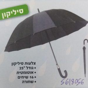 מטרייה סיליקון | ענקית 24 אינצ' שחור