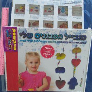 יצירת סבונים סדנת הכנת סבונים לילדים מובייל סבונים