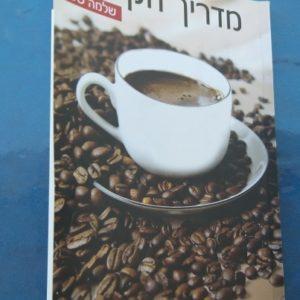 ספר לימוד סודות הקפה | איך לבחור קפה